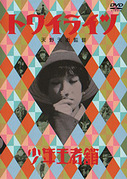 Towairaitsu_dvd1