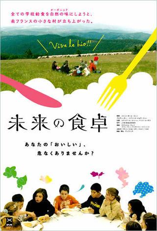 Mirai_flyer1