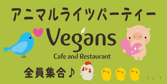 Veganar1_4