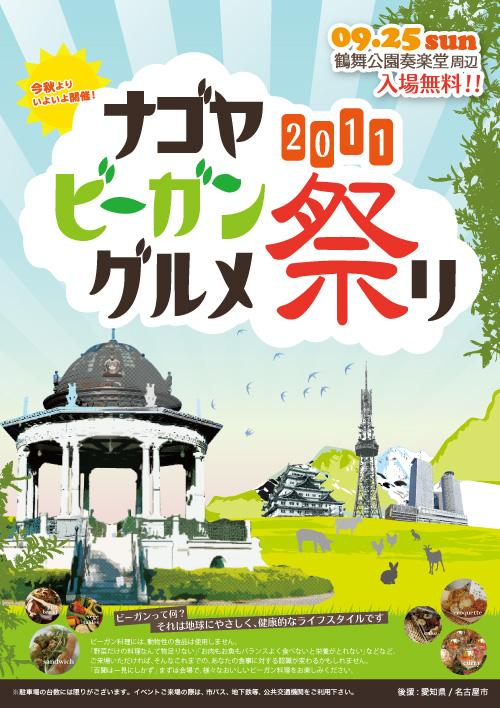 Nagoya_vegefes2011