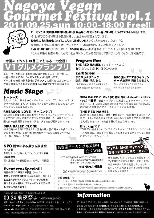 Nagoya_vegefes2011_ura